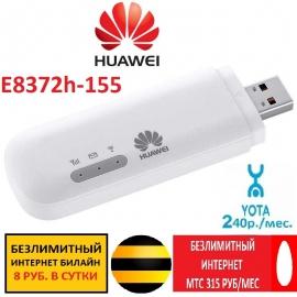 4G 3G СИМ-ФРИ РОУТЕР HUAWEI E8372 ЗАМАСКИРОВАННЫЙ ПОД СМАРТФОН. БЕЛЫЙ / ЧЕРНЫЙ