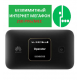 МОБИЛЬНЫЙ СИМ-ФРИ 4G 3G WIFI РОУТЕР HUAWEI E5785