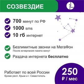 Тариф Мегафон на свой номер Мегафон