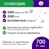 Тариф Мегафон на свой номер СОЗВЕЗДИЕ 2400